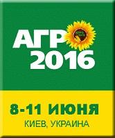 Приглашаем на выставку АГРО-2016