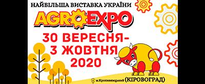 Участие в международной агропромышленной выставке AgroExpo-2020