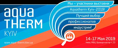 Приглашаем на выставку АкваТерм Киев 2019