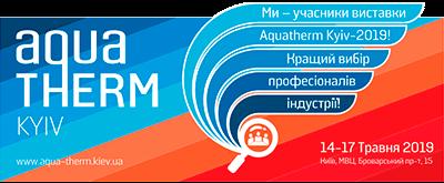 Запрошуємо на виставку АкваТерм Київ 2019