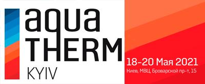 Участие в выставке Aquatherm Kyiv 2021