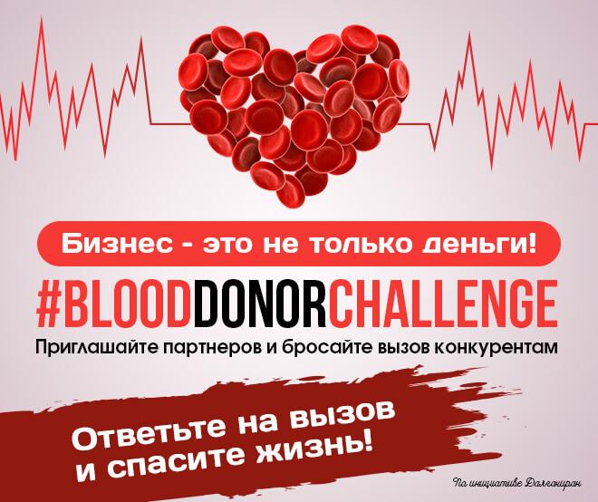 Благотворительная акция #BloodDonorChallenge