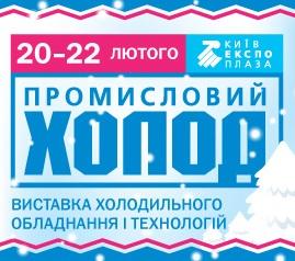 Приглашаем на выставку Промышленный Холод 2018