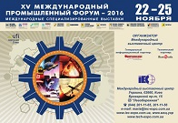 Приглашаем на XV Международный промышленный форум