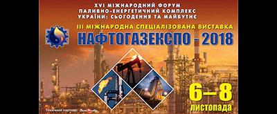 Участие в выставке НЕФТЕГАЗЭКСПО - 2018