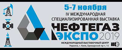 Участие в IV Международной выставке Нефтегазэкспо – 2019