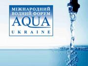 Приглашение на X Международный Водный Форум!