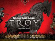 Киев запылал огнем Анатолии