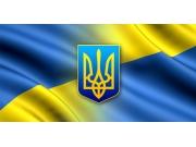 Поздравляем с Днем независимости Украины!