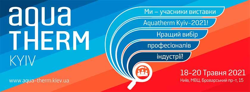 Aquatherm Kyiv 2021