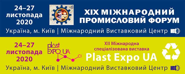 XIX МЕЖДУНАРОДНЫЙ ПРОМЫШЛЕННЫЙ ФОРУМ - 2020 и XII Международная специализированная выставка PLAST EXPO UA - 2020