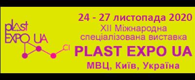 Участь у виставці PLAST EXPO 2020