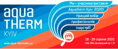Участь у виставці AquaTherm Kyiv 2020