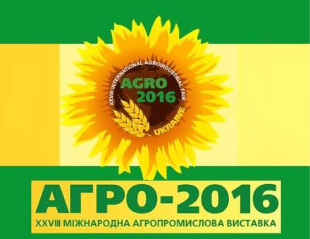 Агро 2016