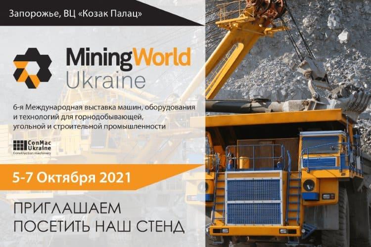Приглашает посетить 6-ую Международную выставку машин, оборудования и технологий для горнодобывающей, угольной и строительной промышленности MiningWorld Ukraine 2021