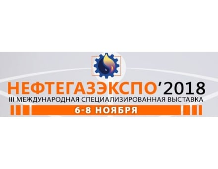 НЕФТЕГАЗЭКСПО - 2018